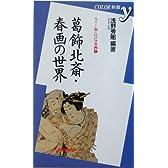 葛飾北斎・春画の世界―カラー版・江戸の春画〈2〉 (COLOR新書y)