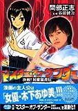 マスター・オブ・サンダー 決戦!!封魔龍虎伝 / 間部 正志 のシリーズ情報を見る