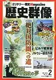 歴史群像 2013年 02月号 [雑誌]