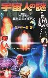 宇宙人の謎—地球にやってきた異形のエイリアン (ムー・スーパーミステリーブックス)