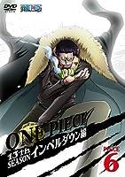 ONE PIECE ワンピース 13thシーズン インペルダウン編 piece.6 [DVD]