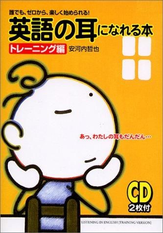 CD2枚付き 英語の耳になれる本