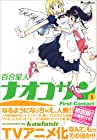 百合星人ナオコサン 第1巻 2006年12月09日発売