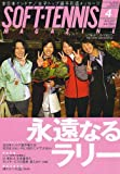SOFT-TENNIS MAGAZINE (ソフトテニス・マガジン) 2007年 04月号 [雑誌]