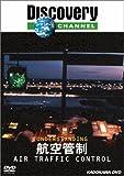 ディスカバリーチャンネル Understanding 航空管制 [DVD]