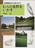 自然環境とのつきあい方 (6)