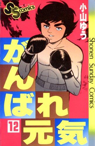 がんばれ元気(12) (少年サンデーコミックス)