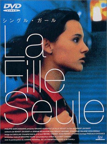 シングル・ガール(1995)