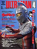 ULTRAMAN VOL.4 ウルトラセブン (Official File Magazine ULTRAMAN) 画像