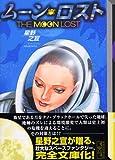 ムーン・ロスト (講談社漫画文庫 (ほ2-5))