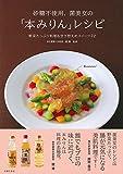 砂糖不使用、菌美女の「本みりん」レシピ―野菜たっぷり料理&甘さ控えめスイーツ72