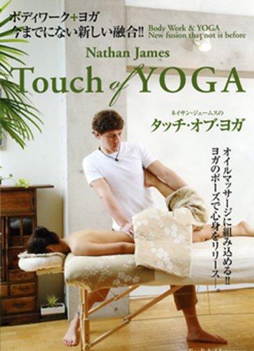 DVD>ネイサン・ジェームスのタッチ・オブ・ヨガ (<DVD>)