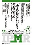 IPマネジメントレビュー15号