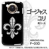 ARROWS Kiss F-03D対応 携帯ケース【042ラインストーンゴージャスユリ】