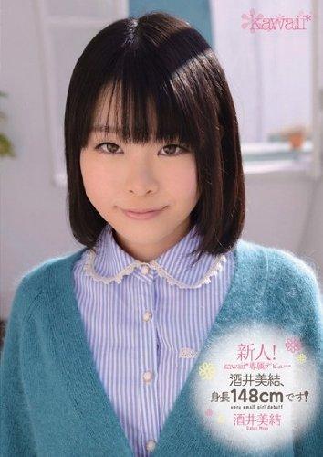 新人! kawaii*専属デビュ→ 酒井美結、身長148cmです!  酒井美結 kawaii [DVD]