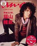 an・an ( アン・アン ) 2009年 12/23号 [雑誌]