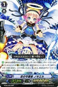 カードファイト!! ヴァンガード 【恋の守護者 ノキエル】【RRR】 BT06-002-RRR 《極限突破》