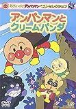 それいけ!アンパンマン ベストセレクション アンパンマンとクリームパンダ[DVD]