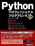 Pythonプロフェッショナルプログラミング第2版