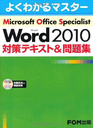 Microsoft Office Specialist Microsoft Word 2010 対策テキスト&問題集 (よくわかるマスター)