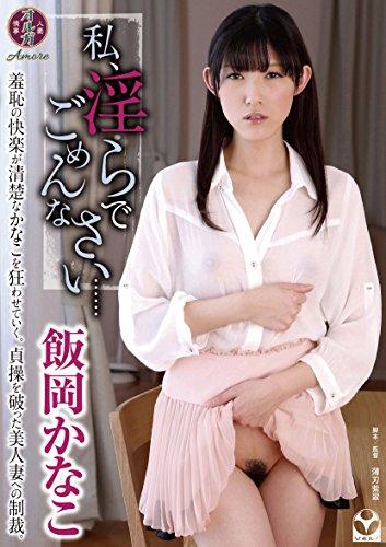 私、淫らでごめんなさい…… / Amore(アモーレ) [DVD]