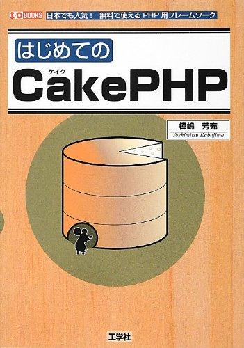 はじめてのCakePHP (I・O BOOKS)