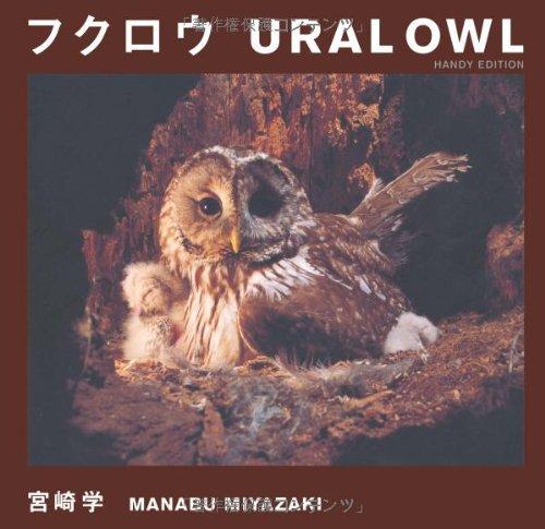 フクロウ URAL OWL HANDY EDITION