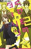 くせものダーリン(2) (フラワーコミックス)