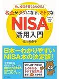 株、投信を買うなら必見! 税金がタダになる、おトクな「NISA」活用入門