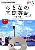 NHK CD テレビ おとなの基礎英語 2015年3月号