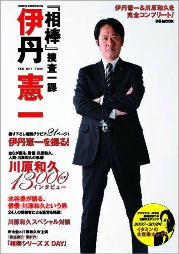 「相棒 捜査一課 伊丹憲一」 オフィシャルフォトブック (ぴあMOOK)