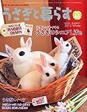 うさぎと暮らす 2013年 01月号 [雑誌]