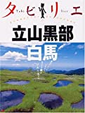 タビリエ 立山黒部・白馬 (タビリエ (17))