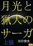 月光と猟犬のサーガ 上弦