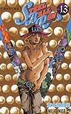 スティール・ボール・ラン 13 (13) (ジャンプコミックス)