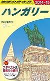 A27 地球の歩き方 ハンガリー 2014~2015 (ガイドブック)