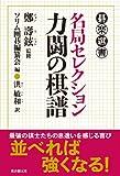 名局セレクション 力闘の棋譜 (碁楽選書)