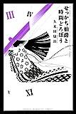 せっかち伯爵と時間どろぼう(3) (講談社コミックス)