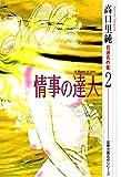 高口里純自選名作集 : 2 情事の達人 (ジュールコミックス)
