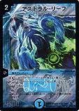 DMC54-15 アストラル・リーフ《デュエルマスターズ》