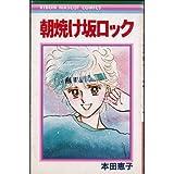 朝焼け坂ロック (りぼんマスコットコミックス)