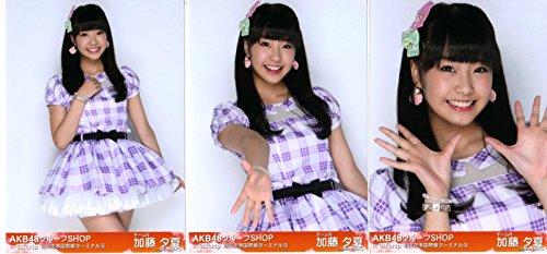 AKB48グループSHOP 羽田空港国際線ターミナル店限定生写真 3種コンプ 第2弾 加藤 夕夏