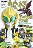 宇宙船vol.139 (ホビージャパンMOOK 479)