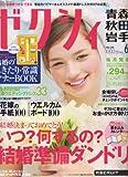 ゼクシィ 青森・秋田・岩手版 2008年 06月号 [雑誌]