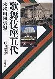 歌舞伎座五代――木挽町風雲録