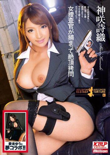 女捜査官が捕まって絶頂拷問 神咲詩織 / million(ミリオン) [DVD]