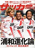 サッカーマガジン 2012年 5/15号 [雑誌]