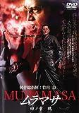 ムラマサ 四ノ章 鴉 [レンタル専用DVD] リユース販売