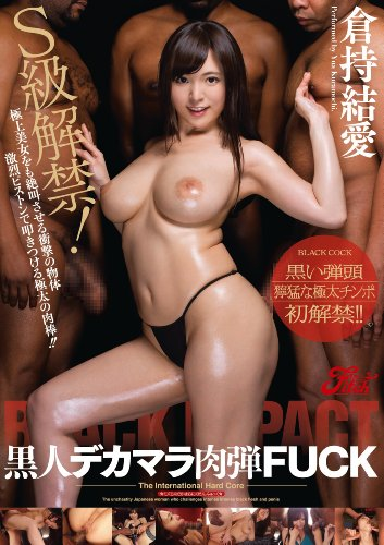 S級解禁! 黒人デカマラ肉弾FUCK 倉持結愛 Fitch [DVD]