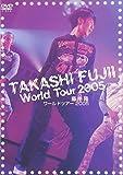 藤井隆ワールドツアー2005 [DVD]
